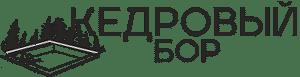 Кедровый Бор — официальный сайт